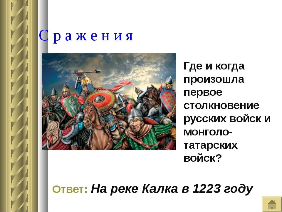С р а ж е н и я Где и когда произошла первое столкновение русских войск и мо...