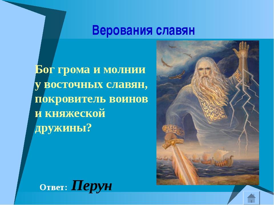 Верования славян Бог грома и молнии у восточных славян, покровитель воинов и...