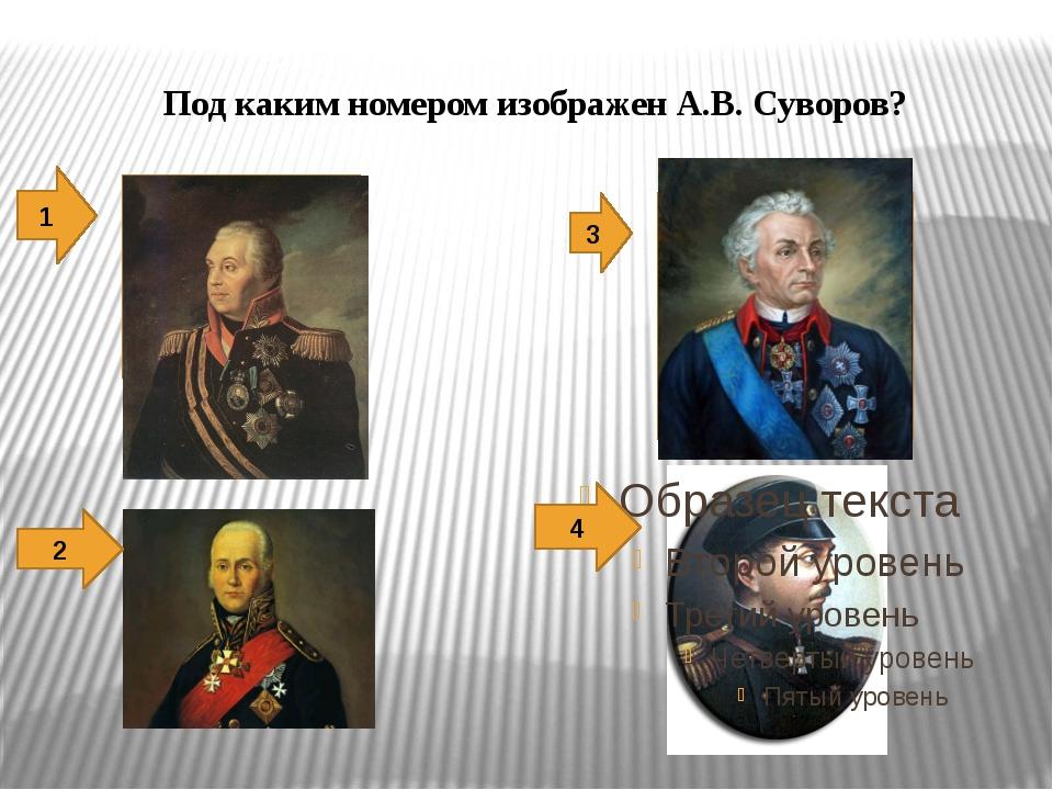 Под каким номером изображен А.В. Суворов? 3 1 2 4