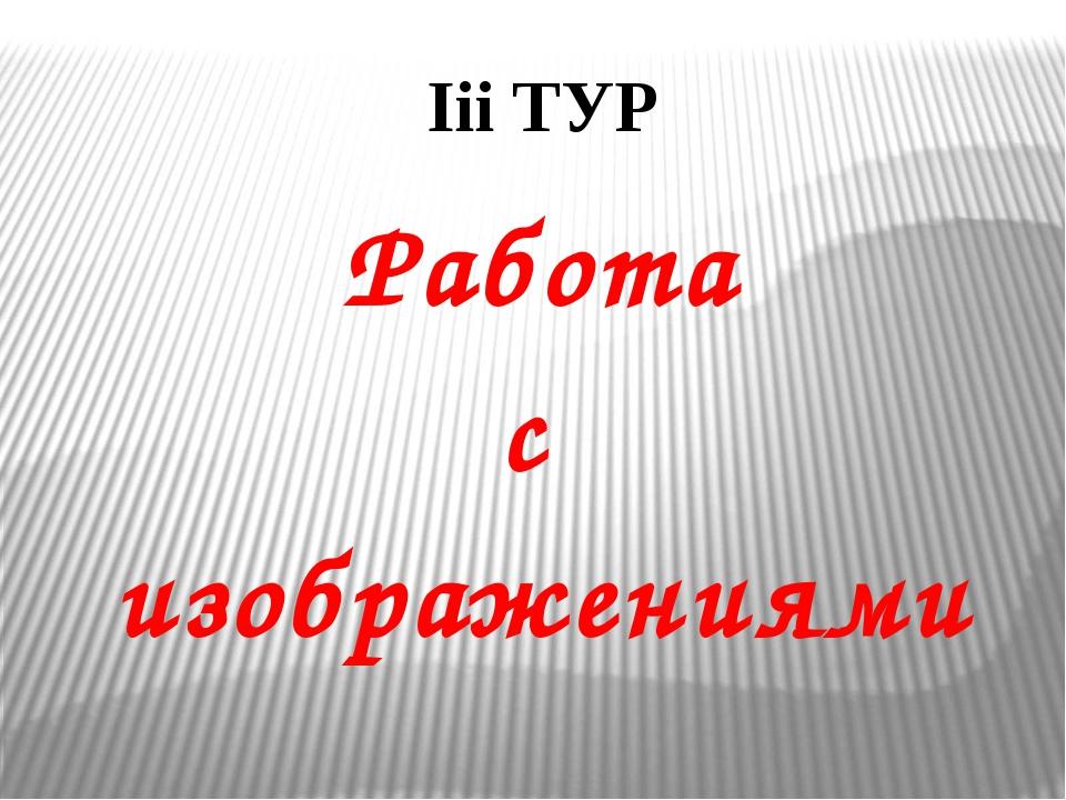 Iii ТУР Работа с изображениями