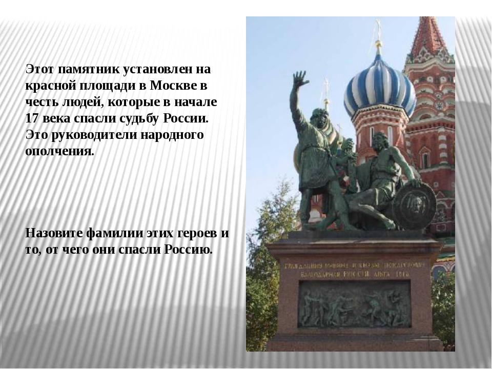 Этот памятник установлен на красной площади в Москве в честь людей, которые в...