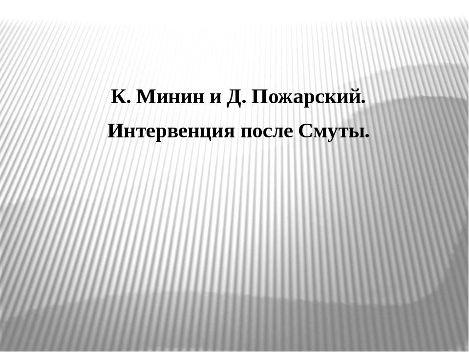 К. Минин и Д. Пожарский. Интервенция после Смуты.