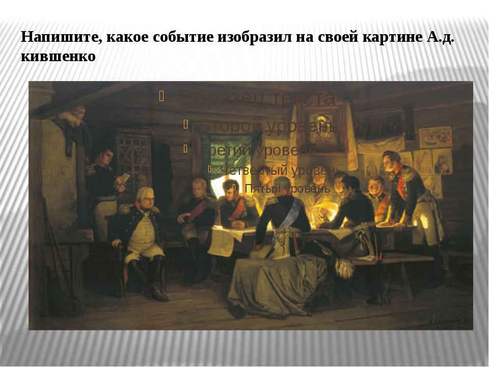 Напишите, какое событие изобразил на своей картине А.д. кившенко