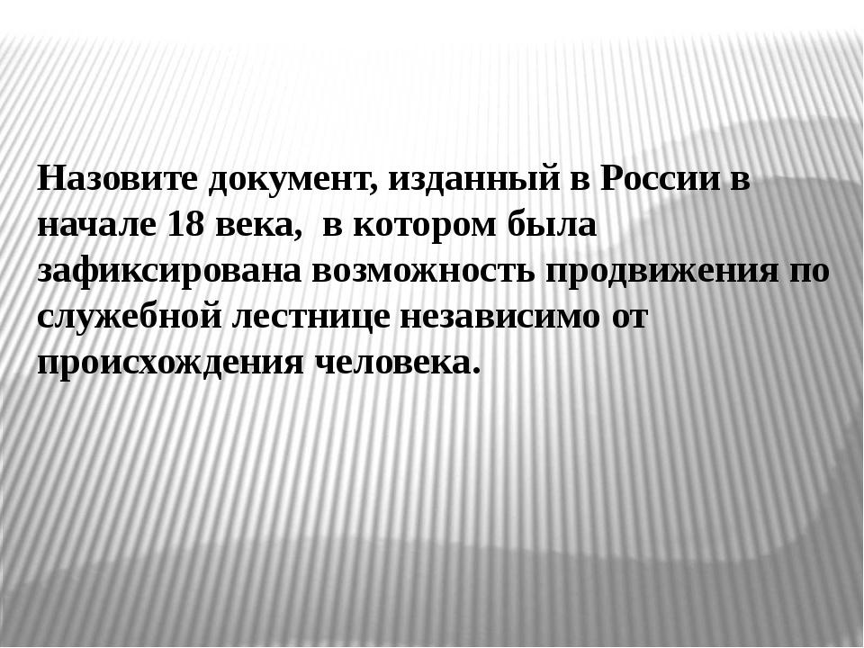 Назовите документ, изданный в России в начале 18 века, в котором была зафикси...