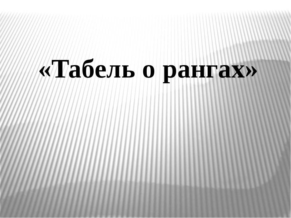 «Табель о рангах»