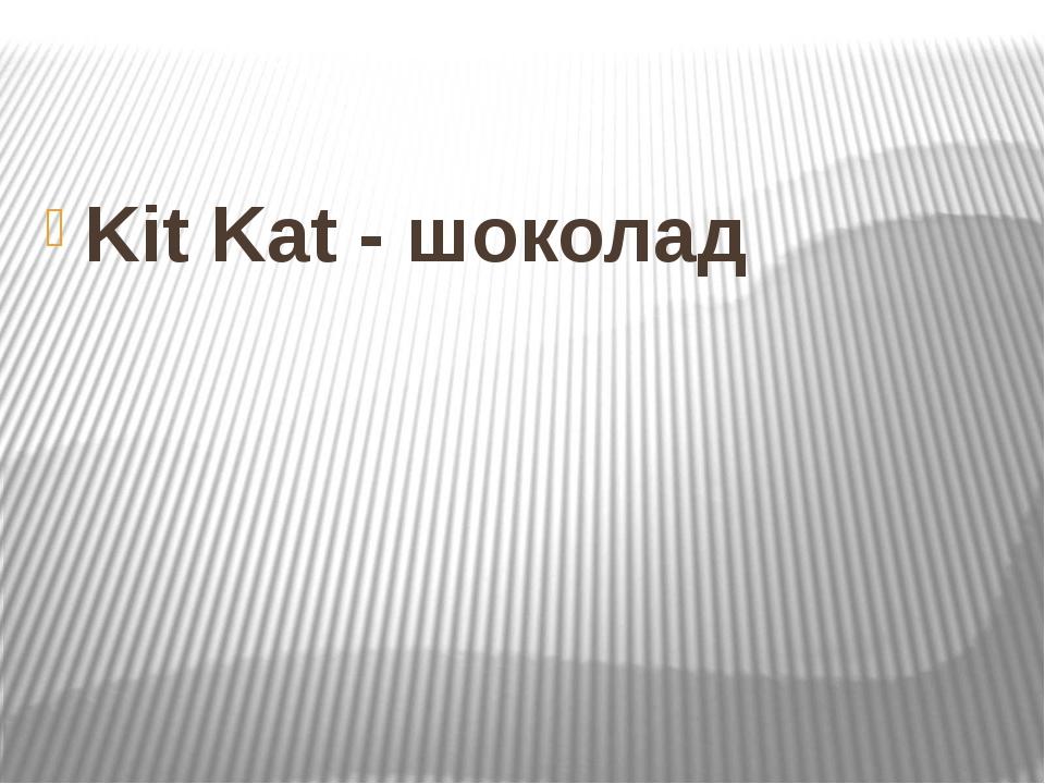 Kit Kat - шоколад