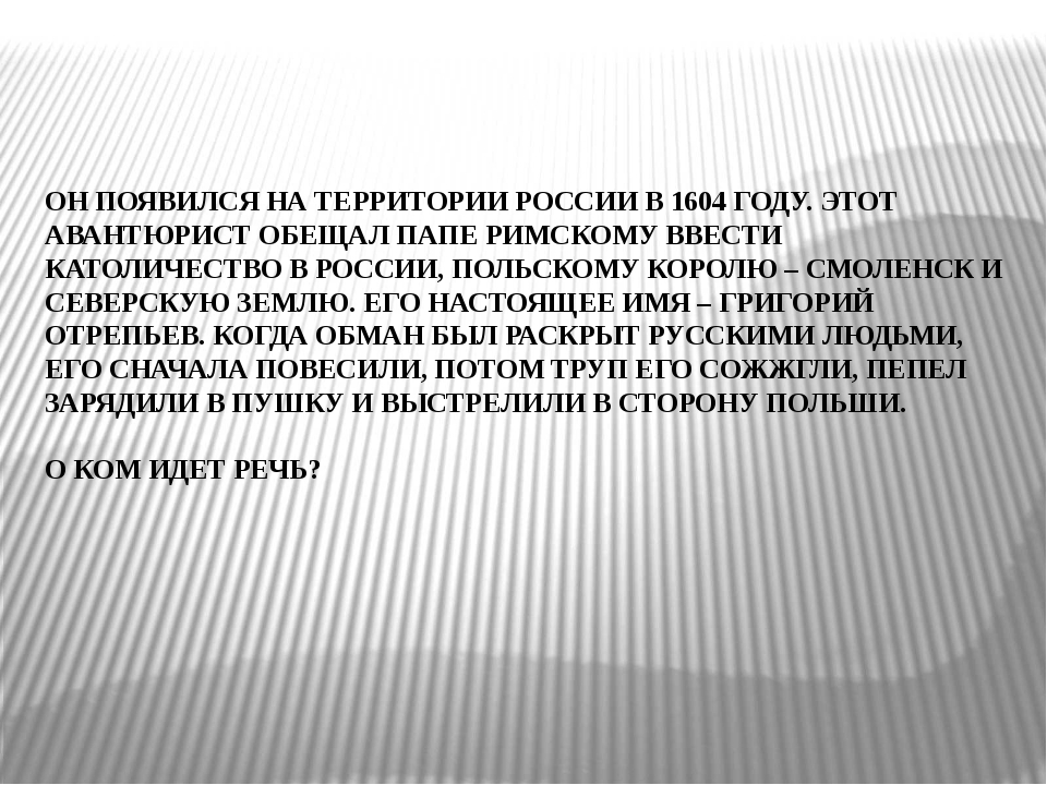 ОН ПОЯВИЛСЯ НА ТЕРРИТОРИИ РОССИИ В 1604 ГОДУ. ЭТОТ АВАНТЮРИСТ ОБЕЩАЛ ПАПЕ РИМ...