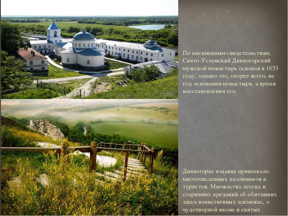 По письменным свидетельствам, Свято-Успенский Дивногорский мужской монастырь...
