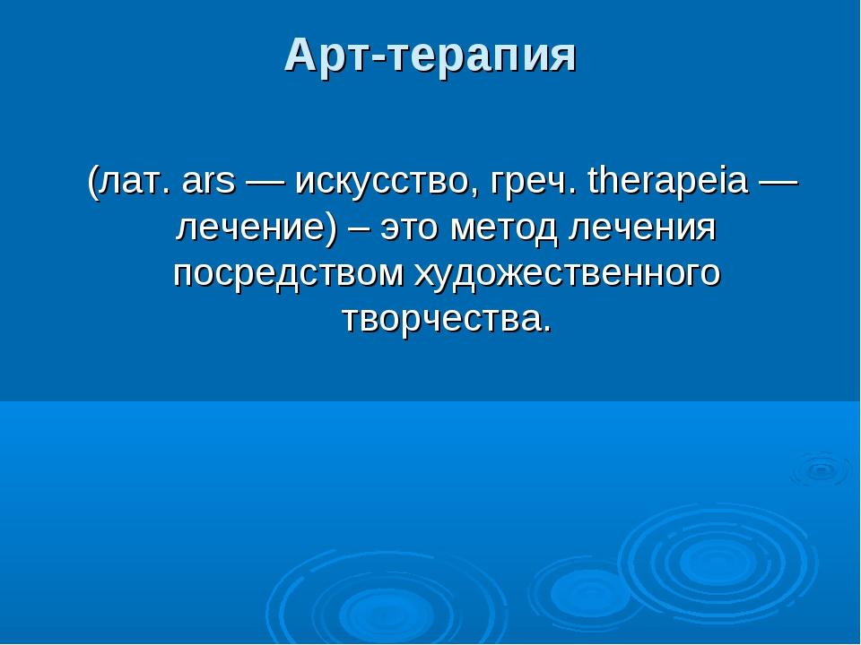 Арт-терапия (лат. ars — искусство, греч. therapeia — лечение) – это метод леч...
