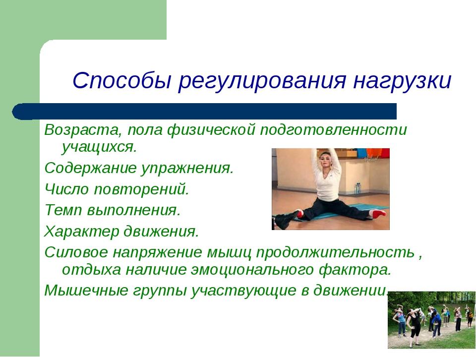 Способы регулирования нагрузки Возраста, пола физической подготовленности уча...