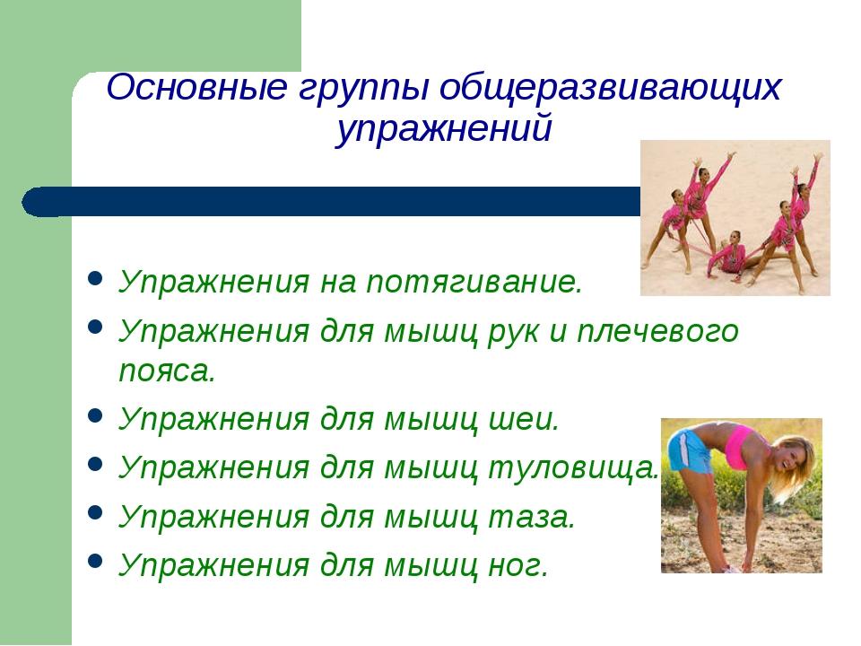 Основные группы общеразвивающих упражнений Упражнения на потягивание. Упражне...