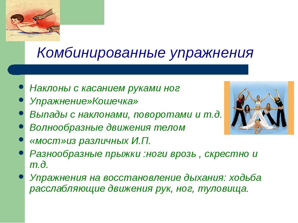 Комбинированные упражнения Наклоны с касанием руками ног Упражнение»Кошечка»...