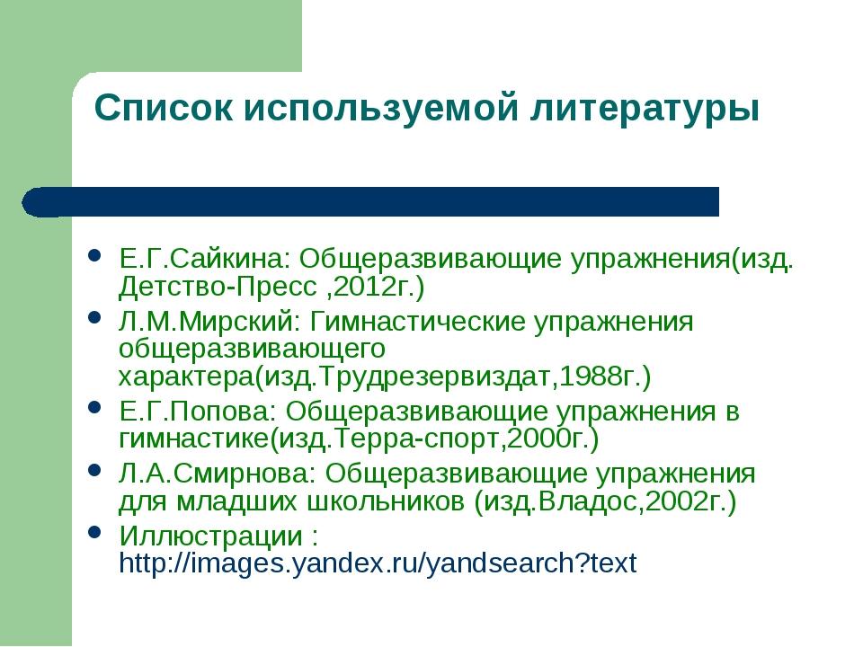 Список используемой литературы Е.Г.Сайкина: Общеразвивающие упражнения(изд. Д...