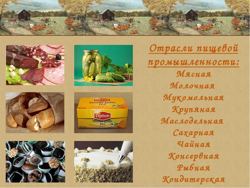 Отрасли пищевой промышленности: Мясная Молочная Мукомольная Крупяная Маслодел...