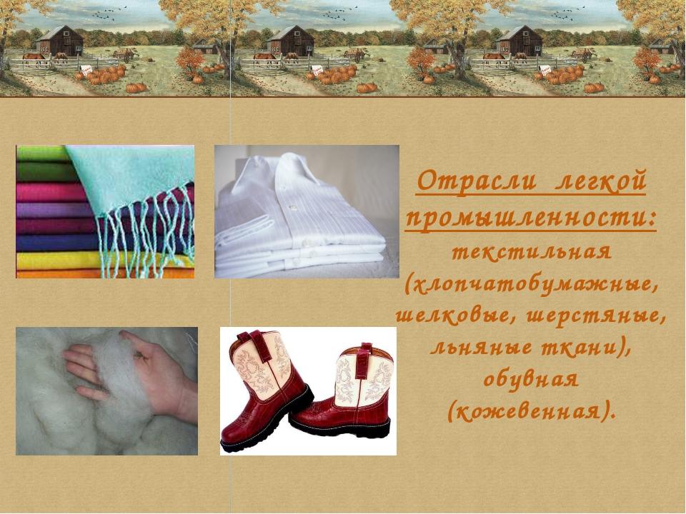 Отрасли легкой промышленности: текстильная (хлопчатобумажные, шелковые, шерст...
