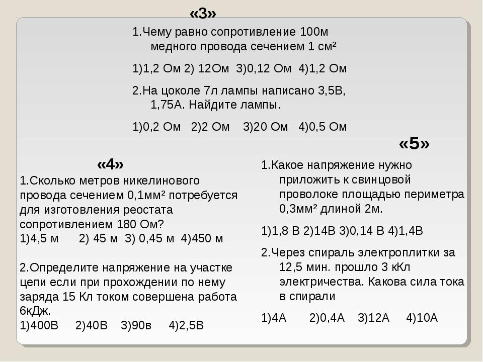 «3» 1.Чему равно сопротивление 100м медного провода сечением 1 см² 1)1,2 Ом 2...