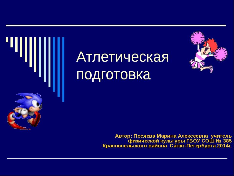 Атлетическая подготовка Автор: Посяева Марина Алексеевна учитель физической к...