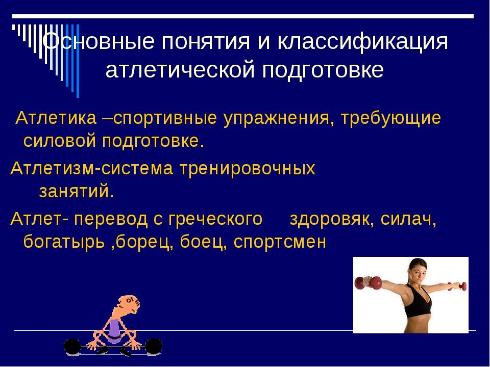 Основные понятия и классификация атлетической подготовке Атлетика –спортивные...