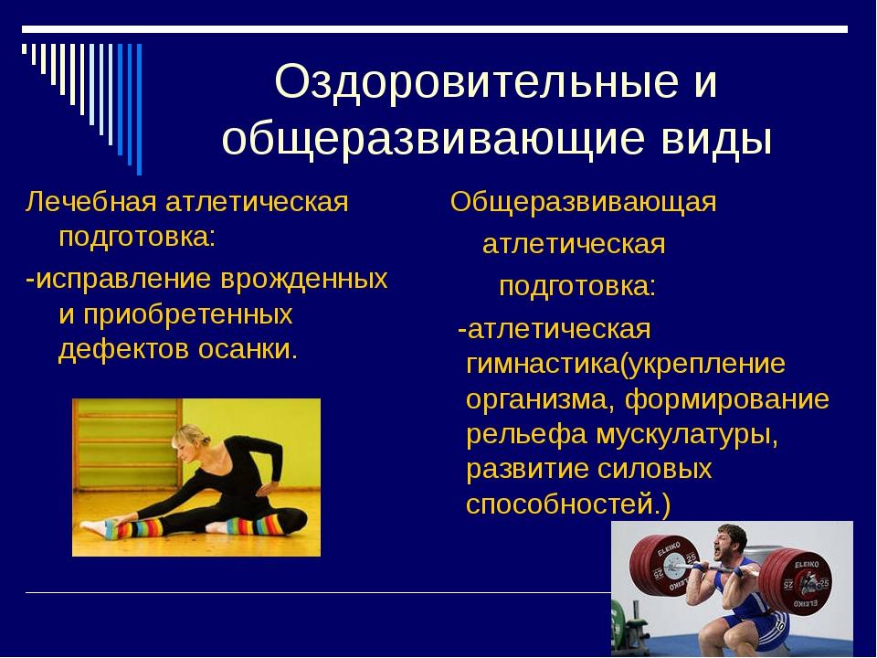 Оздоровительные и общеразвивающие виды Лечебная атлетическая подготовка: -исп...