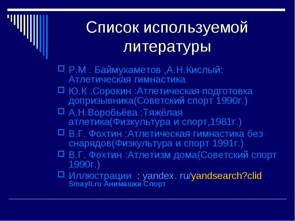 Список используемой литературы Р.М . Баймухаметов ,А.Н.Кислый: Атлетическая г...