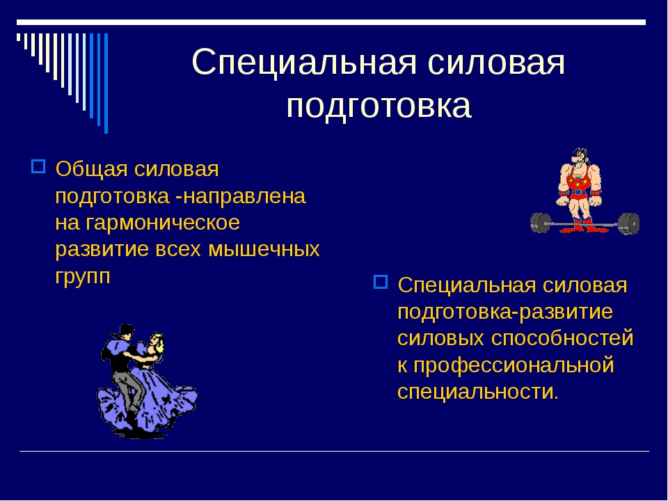 Специальная силовая подготовка Общая силовая подготовка -направлена на гармон...