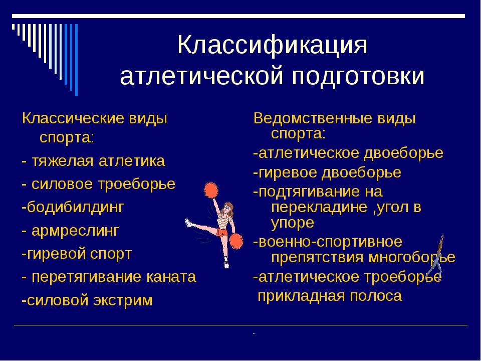 Классификация атлетической подготовки Классические виды спорта: - тяжелая атл...