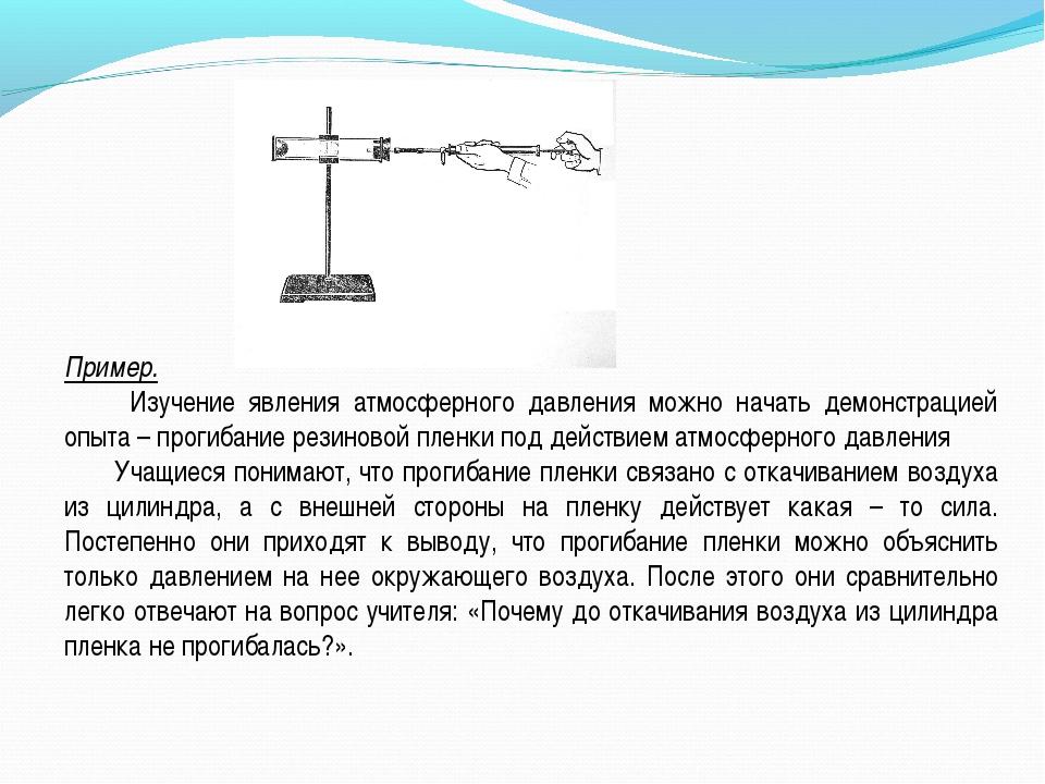 Пример. Изучение явления атмосферного давления можно начать демонстрацией опы...