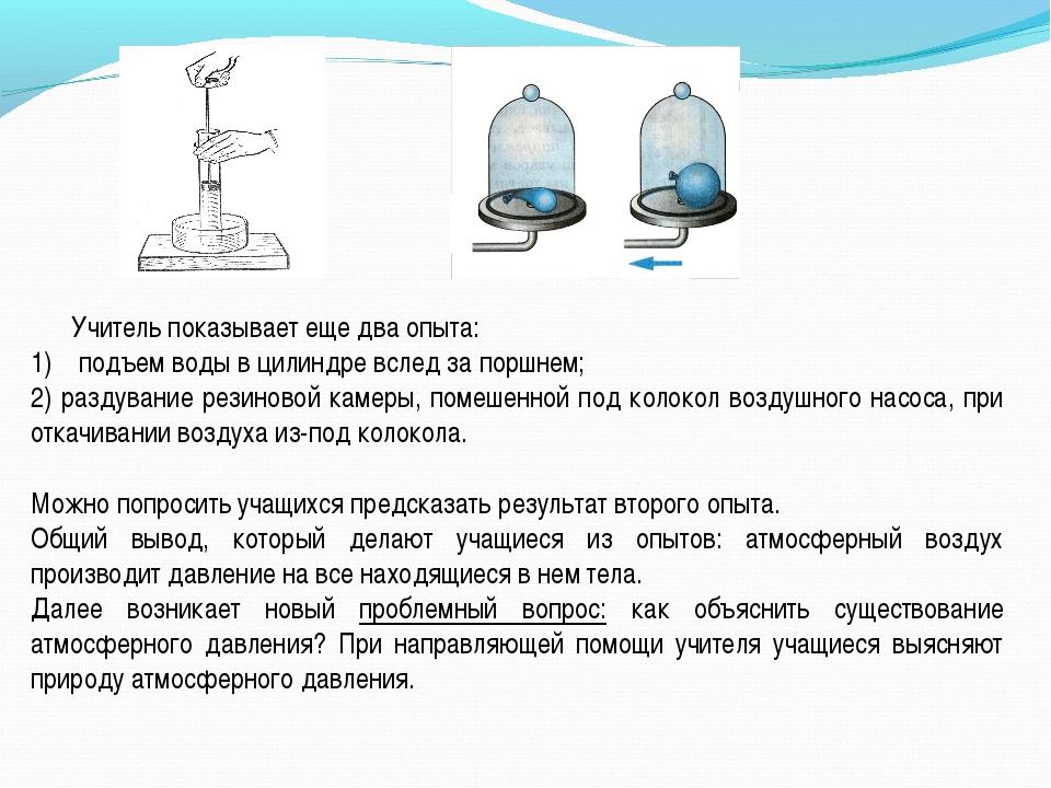 Учитель показывает еще два опыта: 1) подъем воды в цилиндре вслед за поршнем...