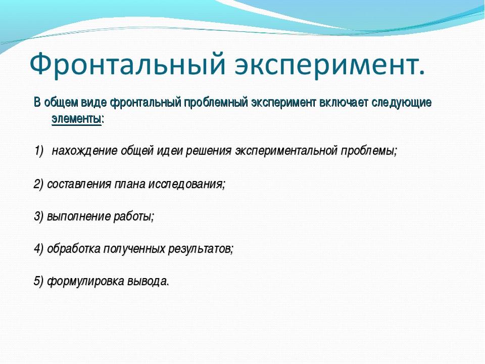 В общем виде фронтальный проблемный эксперимент включает следующие элементы:...