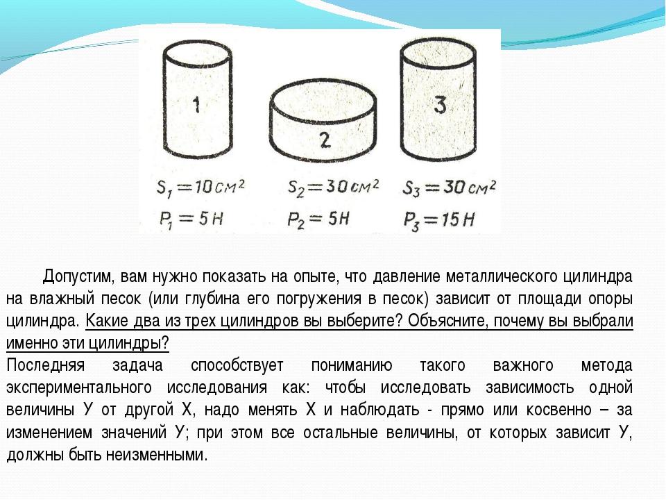 Допустим, вам нужно показать на опыте, что давление металлического цилиндра...