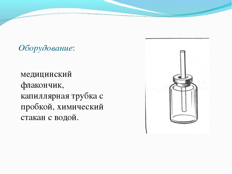 Оборудование: медицинский флакончик, капиллярная трубка с пробкой, химически...