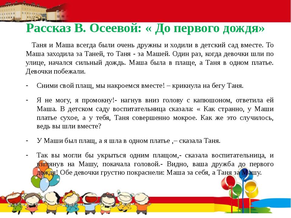 Рассказ В. Осеевой: « До первого дождя» Таня и Маша всегда были очень дружны...