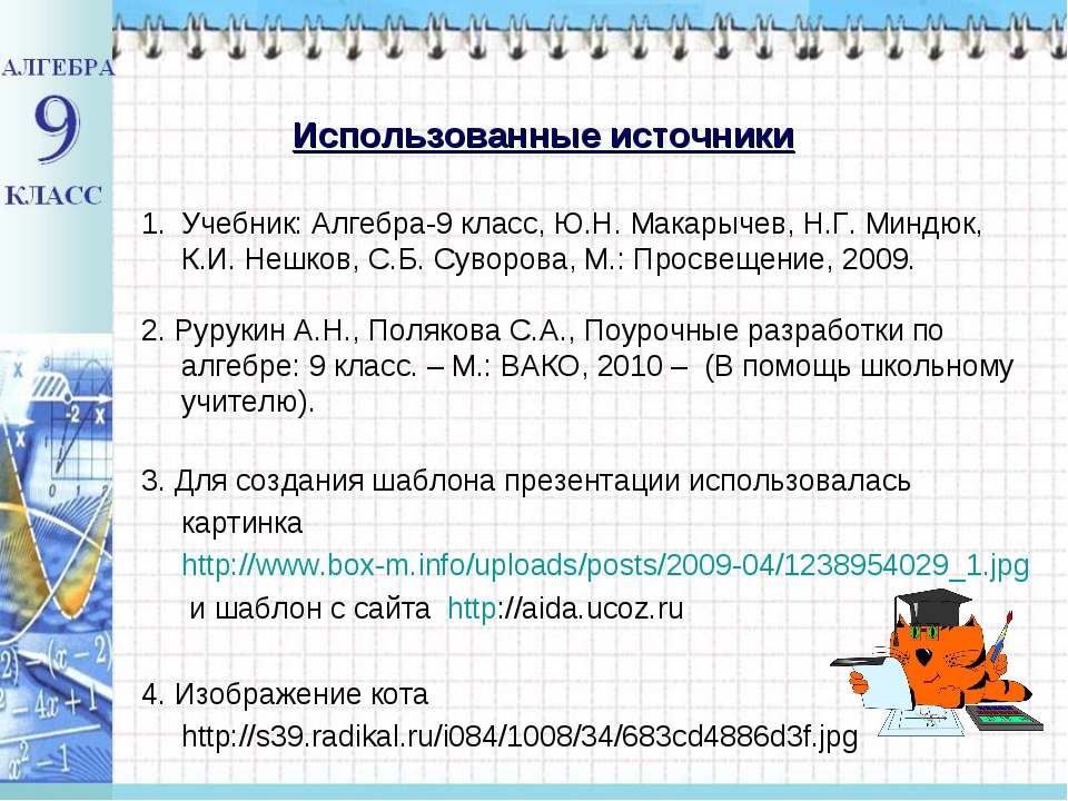Использованные источники Учебник: Алгебра-9 класс, Ю.Н. Макарычев, Н.Г. Миндю...