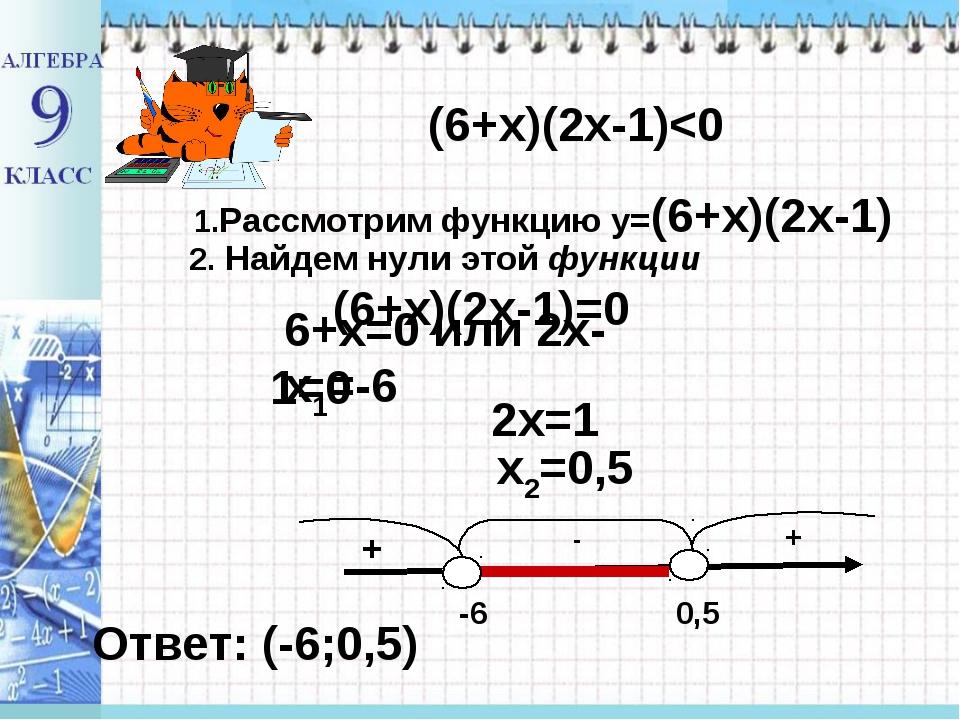(6+х)(2х-1)