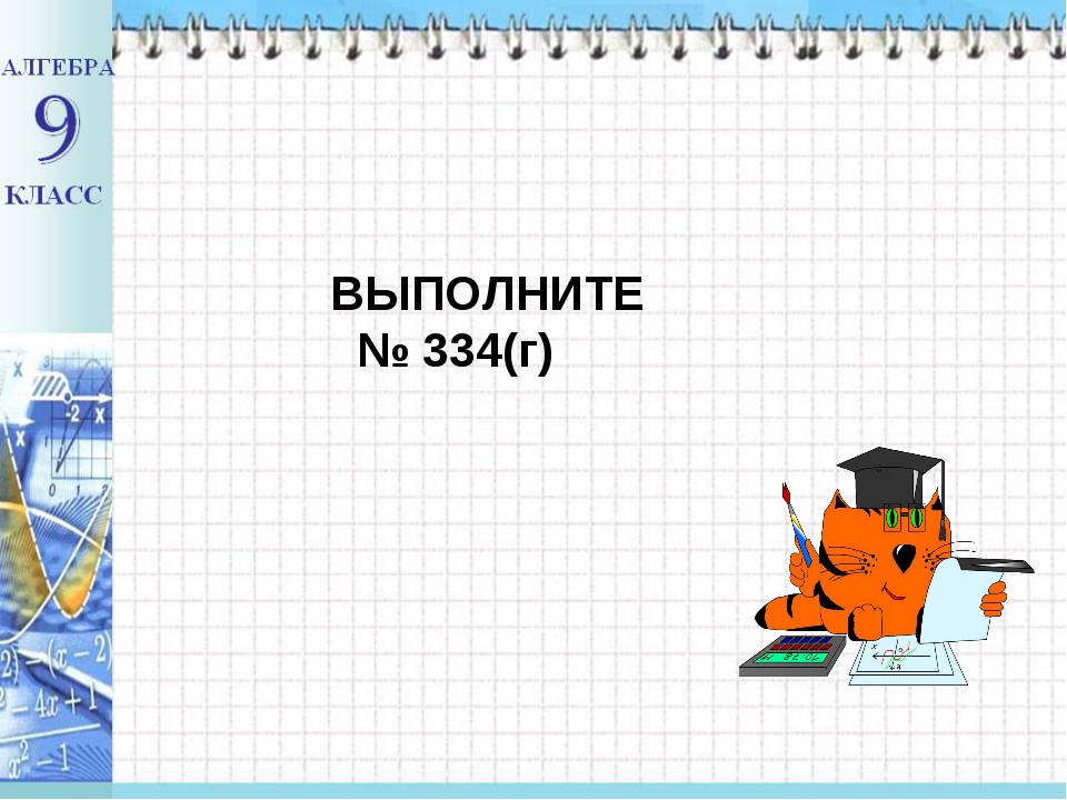 ВЫПОЛНИТЕ № 334(г)