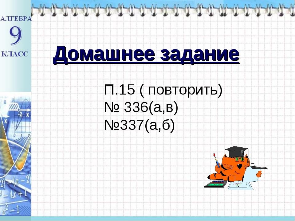 Домашнее задание П.15 ( повторить) № 336(а,в) №337(а,б) TESTER - null