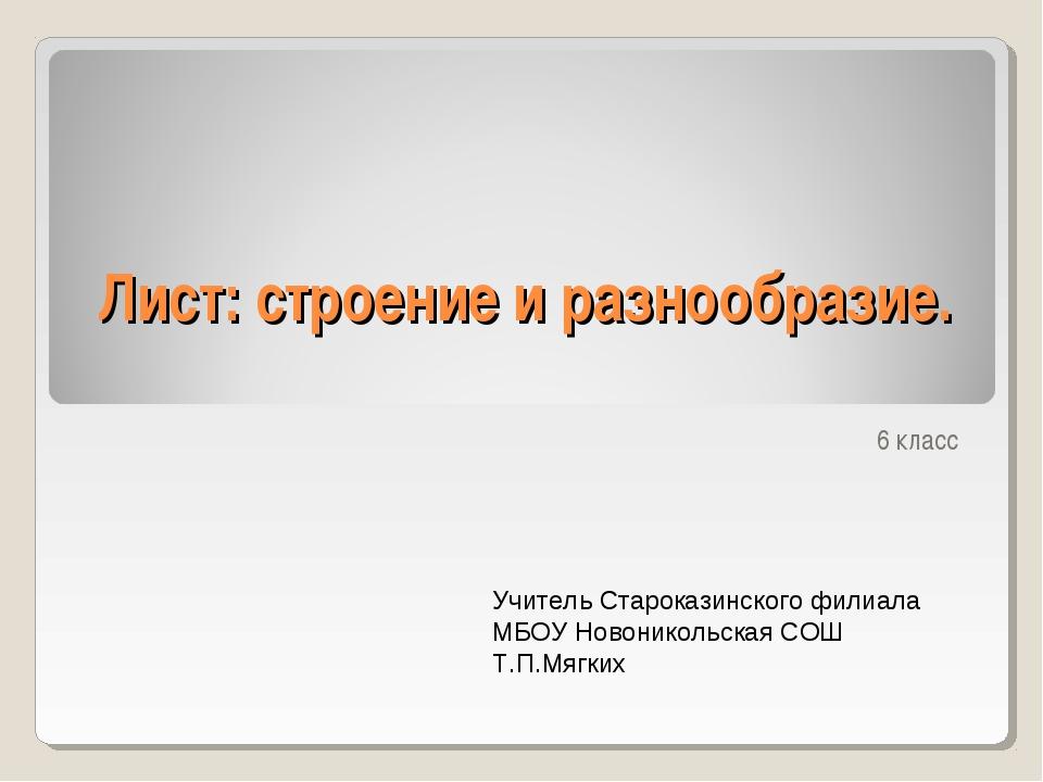 Лист: строение и разнообразие. 6 класс Учитель Староказинского филиала МБОУ Н...