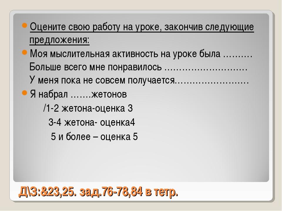 Д\З:&23,25. зад.76-78,84 в тетр. Оцените свою работу на уроке, закончив следу...