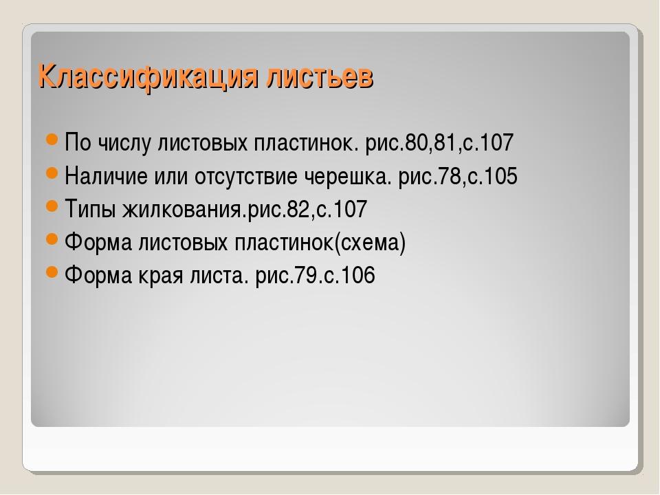 Классификация листьев По числу листовых пластинок. рис.80,81,с.107 Наличие ил...