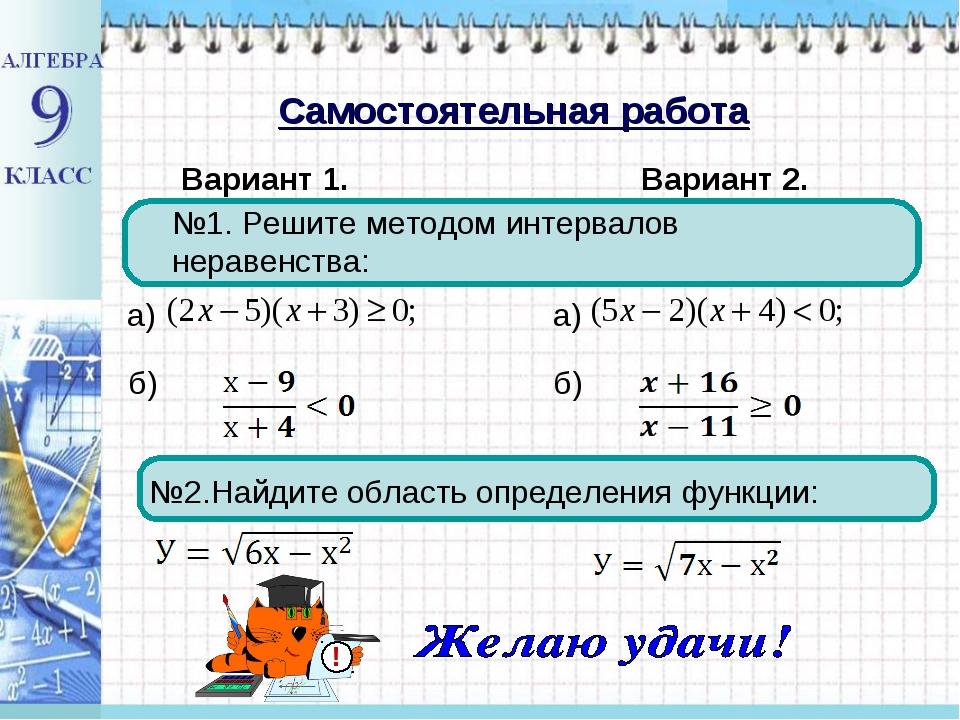 №1. Решите методом интервалов неравенства: б) Вариант 1. а) Вариант 2. б) а)...