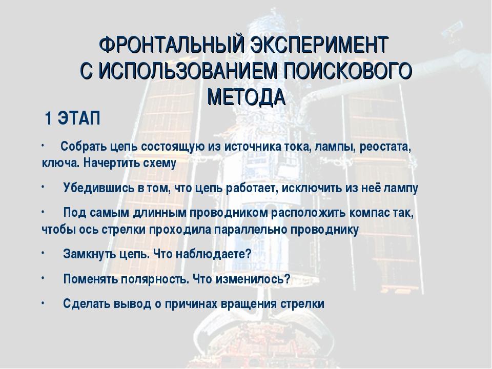 ФРОНТАЛЬНЫЙ ЭКСПЕРИМЕНТ С ИСПОЛЬЗОВАНИЕМ ПОИСКОВОГО МЕТОДА 1 ЭТАП Собрать цеп...