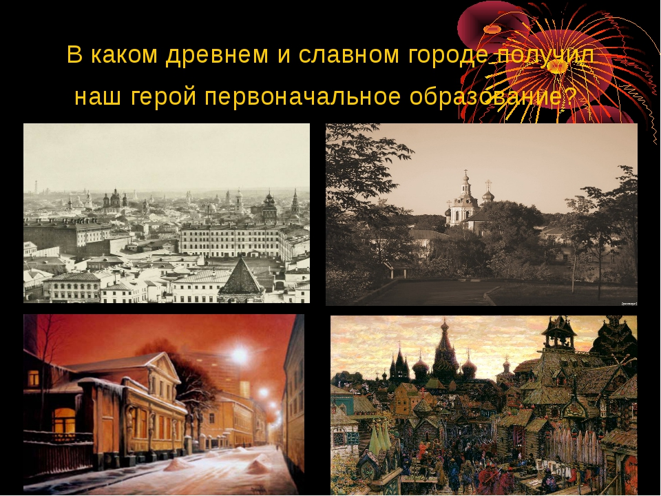 В каком древнем и славном городе получил наш герой первоначальное образование?