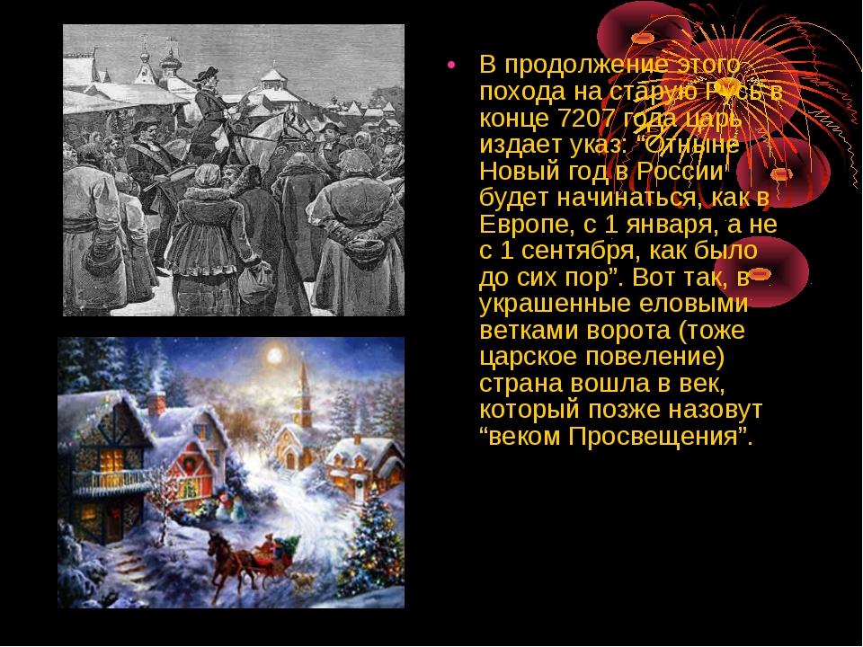 В продолжение этого похода на старую Русь в конце 7207 года царь издает указ:...