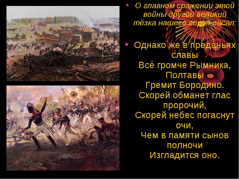 О главном сражении этой войны другой великий тёзка нашего героя писал: Однако...