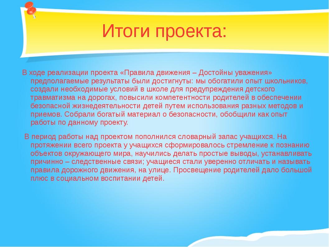 Итоги проекта: В ходе реализации проекта «Правила движения – Достойны уважени...