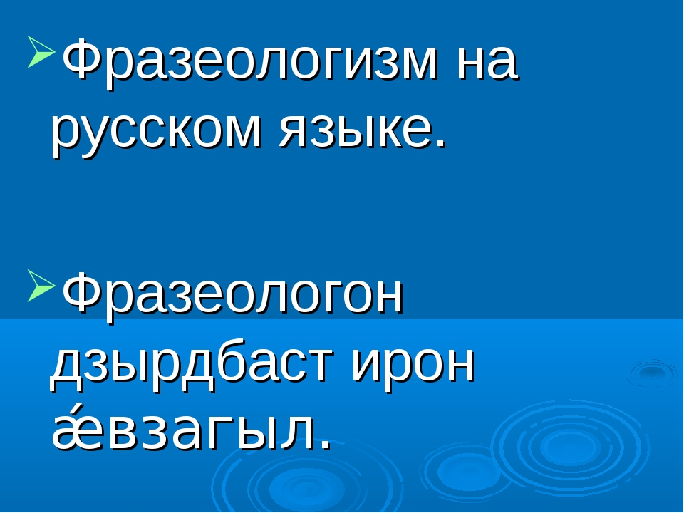 Фразеологизм на русском языке. Фразеологон дзырдбаст ирон ǽвзагыл.