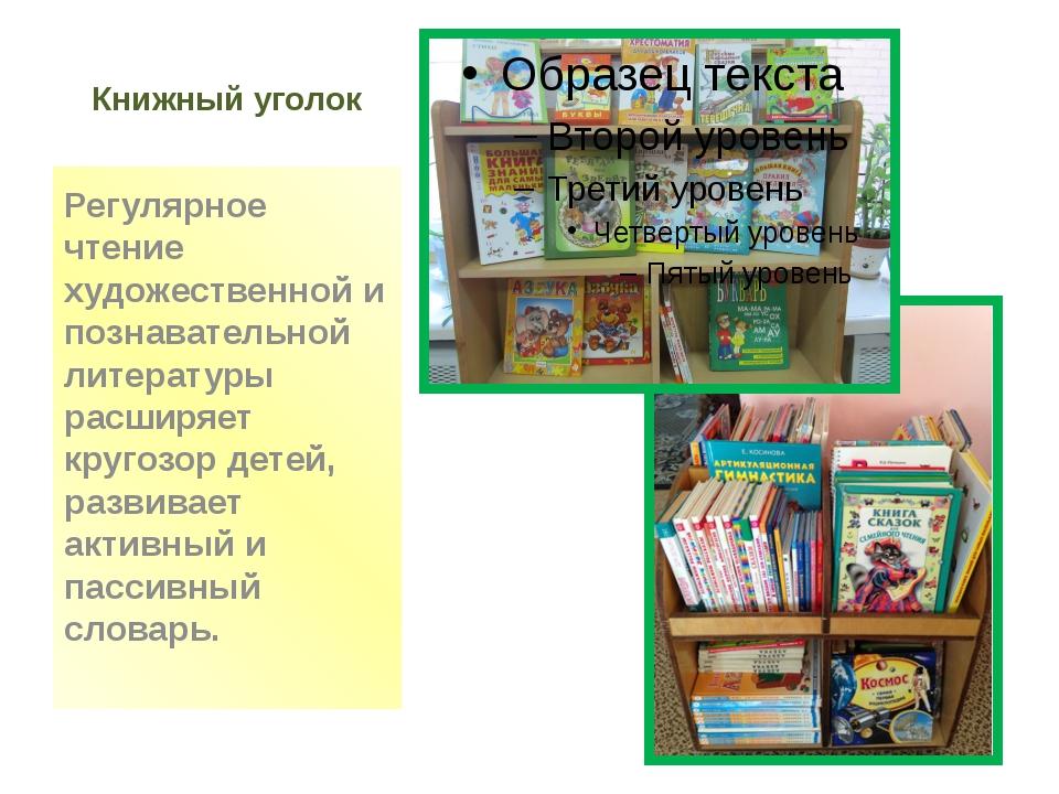 Книжный уголок Регулярное чтение художественной и познавательной литературы р...