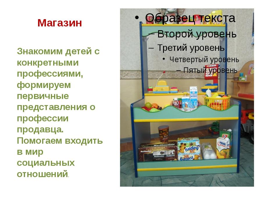 Магазин Знакомим детей с конкретными профессиями, формируем первичные предста...