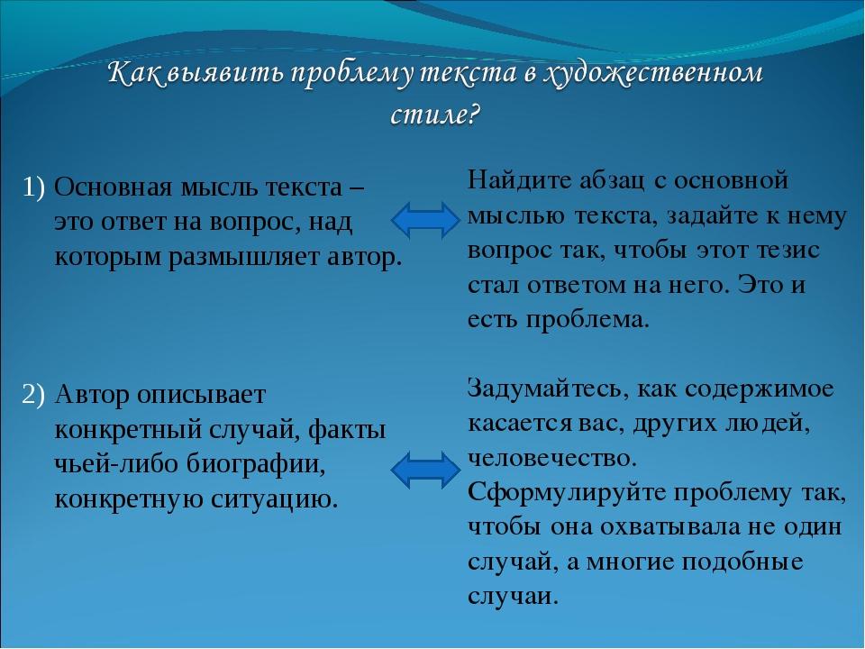 Основная мысль текста – это ответ на вопрос, над которым размышляет автор. Ав...