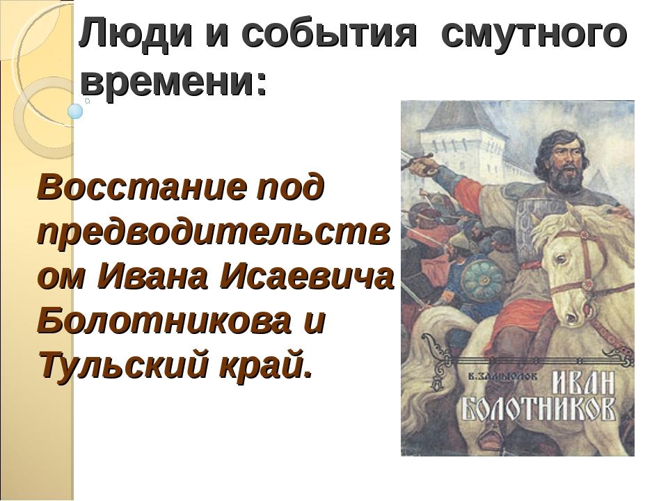 Люди и события смутного времени: Восстание под предводительством Ивана Исаеви...